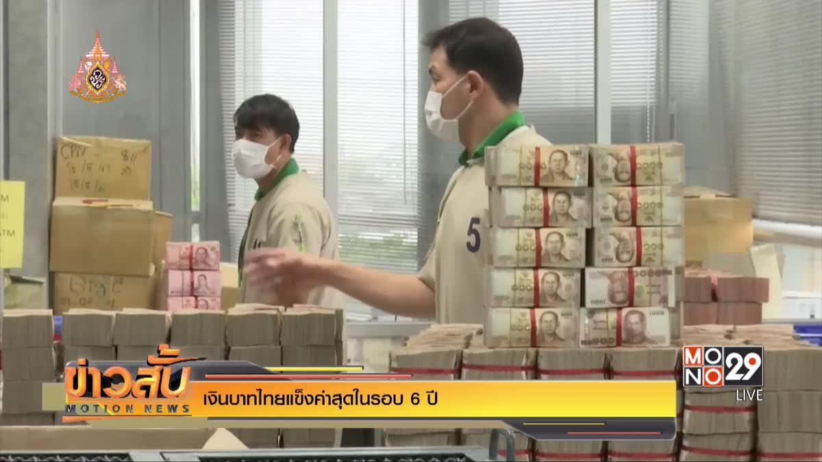เงินบาทไทยแข็งค่าสุดในรอบ 6 ปี