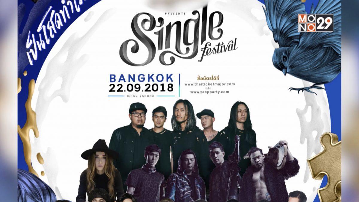 """พบกับเทศกาลดนตรีของคนโสด """"Single Festival 2018"""" 22 ก.ย.นี้ ณ ไบเทค บางนา"""