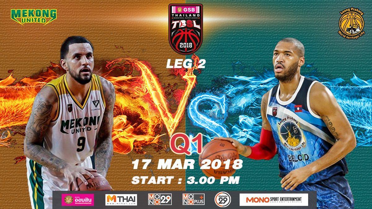 Q1 Mekong Utd.  VS  Luang Prabang (LAO) : GSB TBSL 2018 (LEG2) 17 Mar 2018