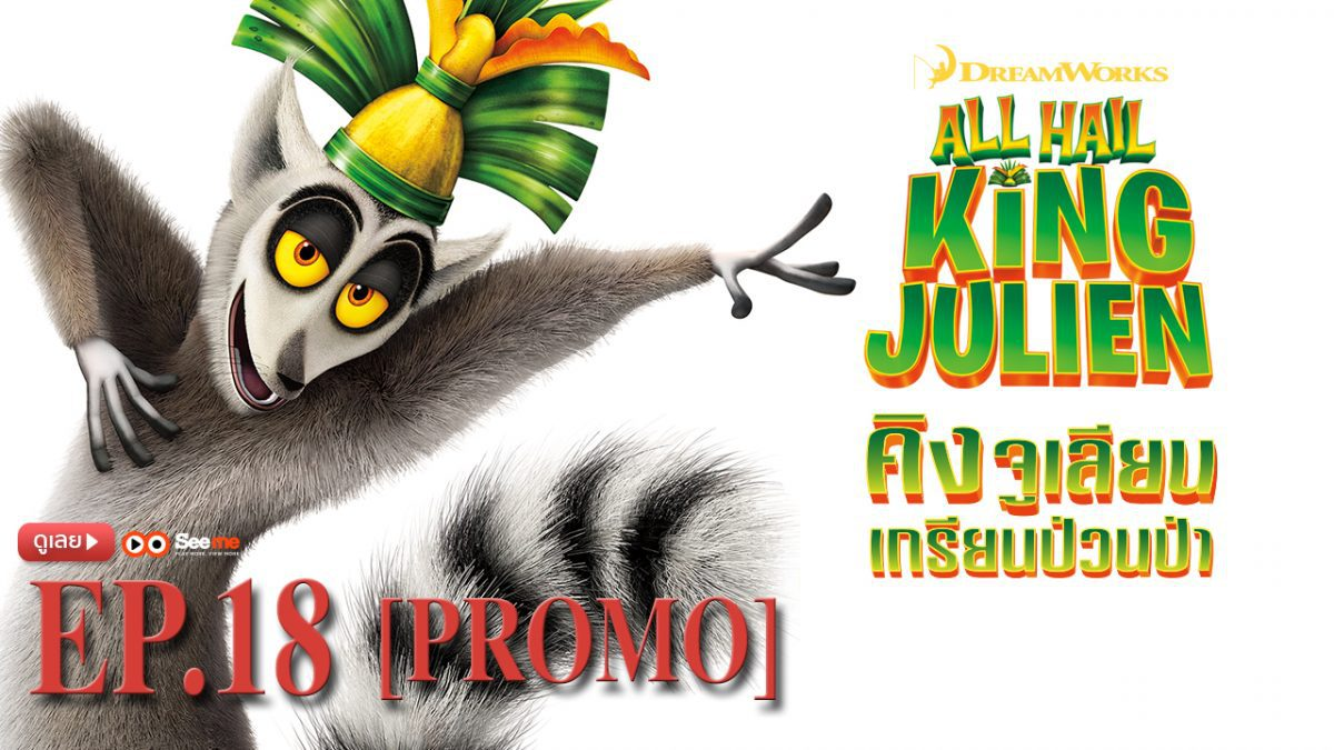 All Hail King Julien คิงจูเลียน เกรียนป่วนป่า ปี1 EP.18 [PROMO]