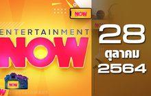 Entertainment Now 28-10-64