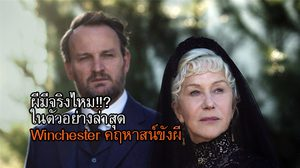 เชื่อเรื่องผีไหม!!? เฮเรน มิร์เรน ถาม เจสัน คลาร์ก ในตัวอย่างล่าสุด Winchester คฤหาสน์ขังผี