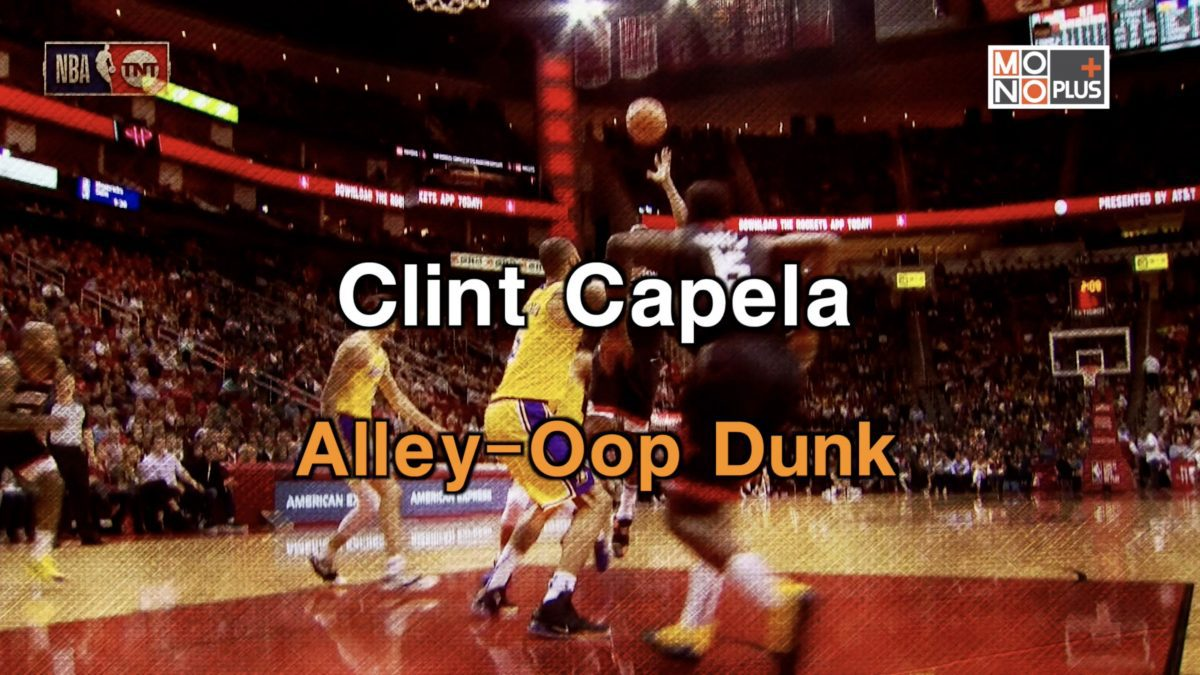 Clint Capela  Alley-Oop Dunk