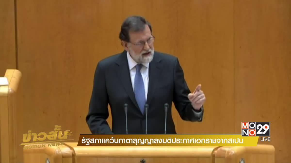 รัฐสภาแคว้นกาตาลุญญาลงมติประกาศเอกราชจากสเปน