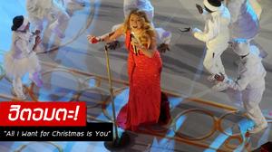 """All I Want for Christmas Is You"" เพลงคริสต์มาส อมตะฆ่าไม่ตาย"