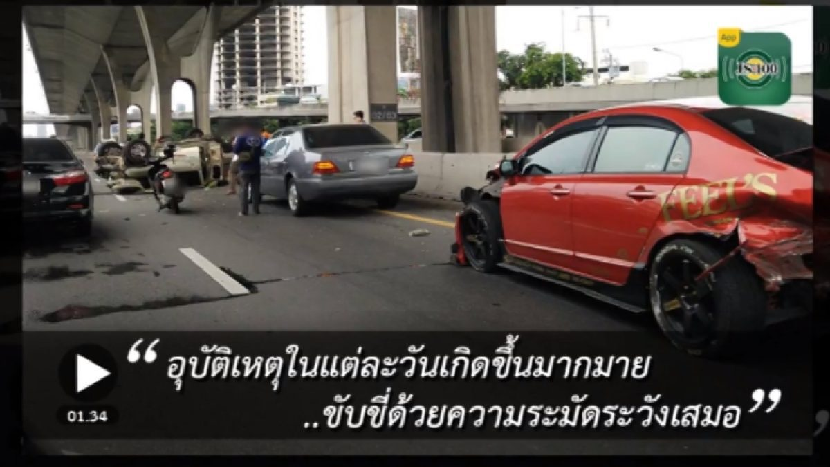 อุบัติเหตุในแต่ละวันเกิดขึ้นมากมาย..ขับรถด้วยความระมัดระวัง อย่าประมาทนะครับ