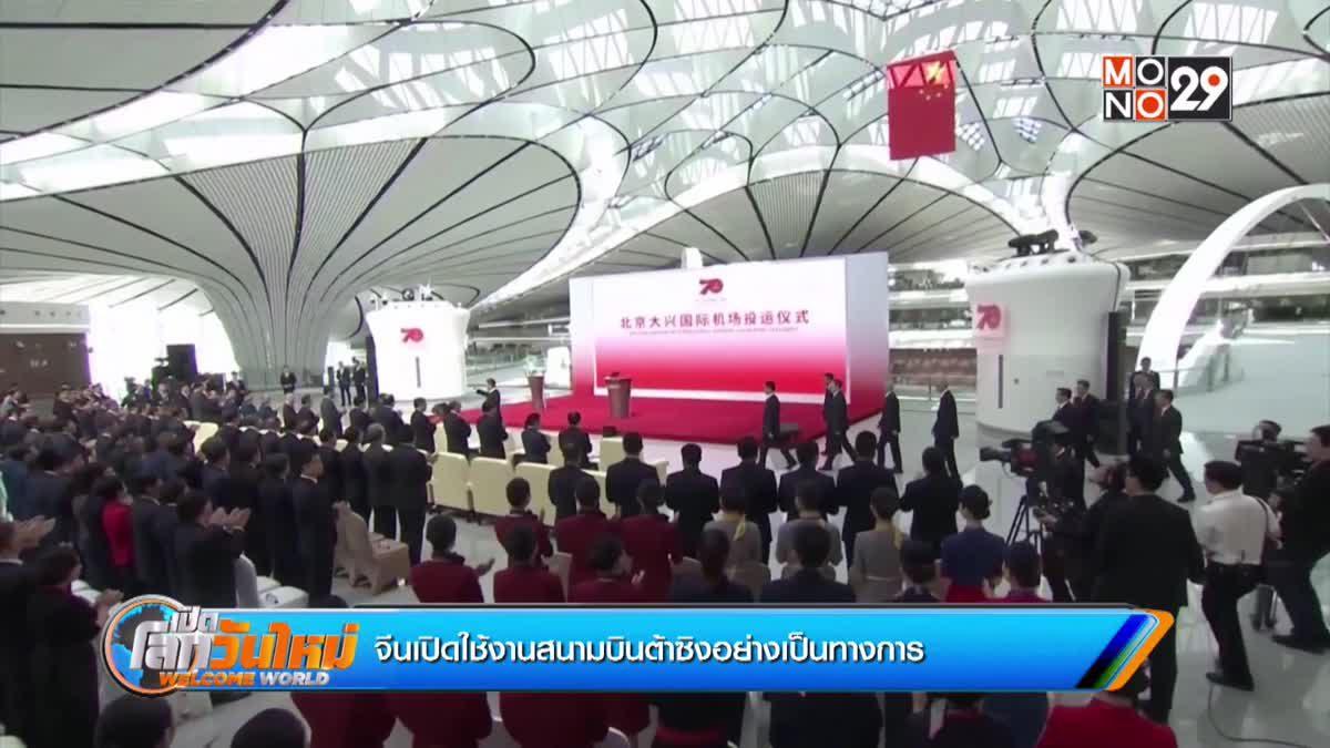 จีนเปิดใช้งานสนามบินต้าซิงอย่างเป็นทางการ