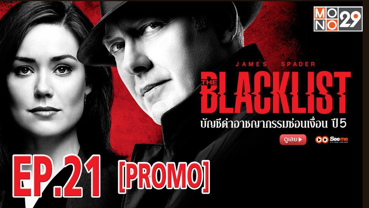 The Blacklist บัญชีดำอาชญากรรมซ่อนเงื่อน ปี 5 EP.21 [PROMO]