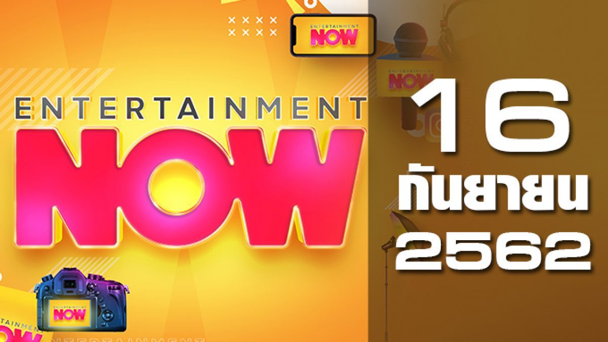 Entertainment Now Break 1 16-09-62
