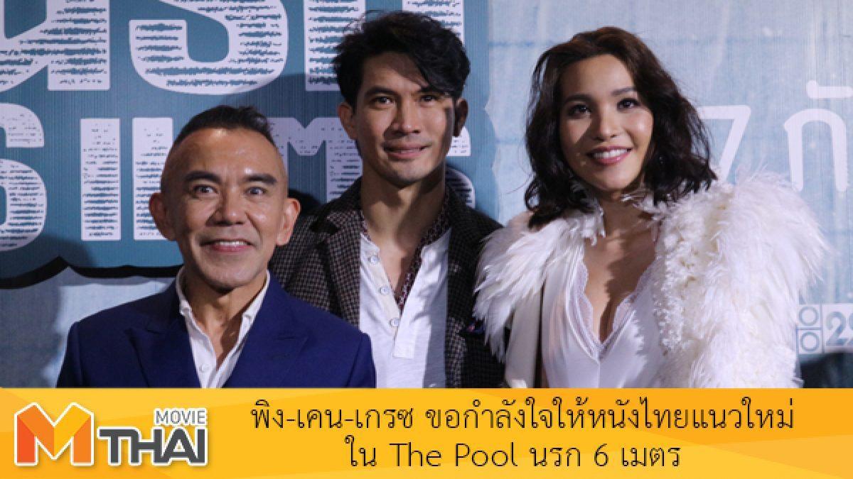 พิง-เคน-เกรซ ขอกำลังใจให้หนังไทยแนวใหม่ ใน The Pool นรก 6 เมตร