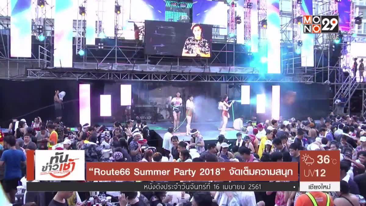 """Route66 Summer Party 2018"" จัดเต็มความสนุก"