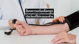 โรคความดันเลือดสูง ภัยเงียบที่ไม่ควรมองข้าม