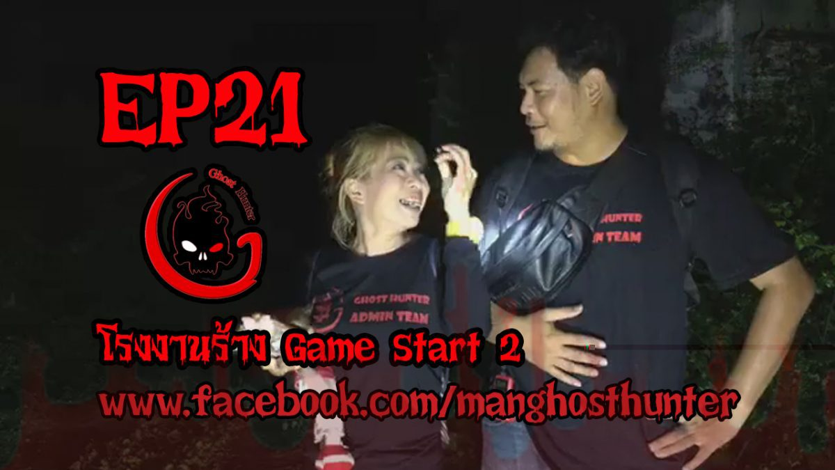 Ghost Hunter EP21 Game Start 2