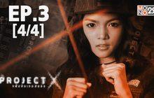 Project X แฟ้มลับเกมสยอง EP.03 [4/4]