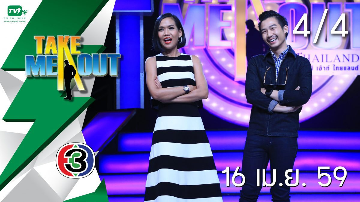 Take Me Out Thailand S10 ep.2 ต้อง-กัน 4/4 (16 เม.ย. 59)