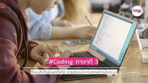 Coding ภาษาที่ 3 ทักษะสำคัญในยุคดิจิทัล