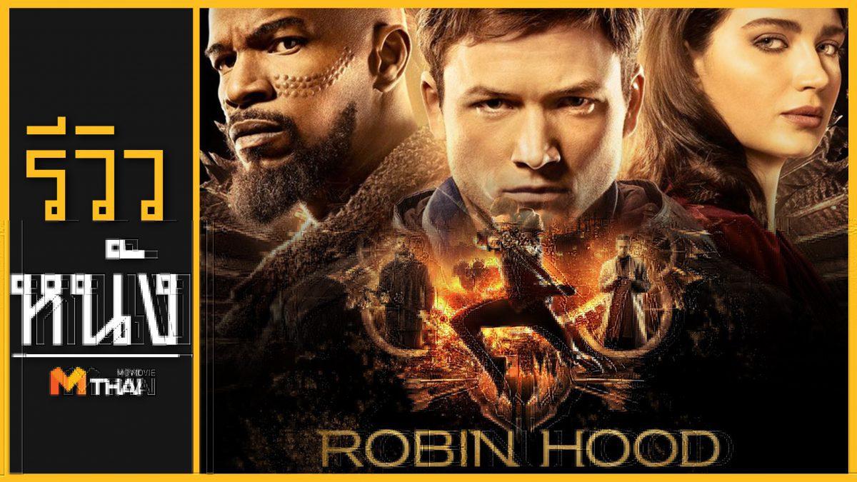 รีวิวหนัง Robin Hood พยัคฆ์ร้ายโรบินฮู้ด