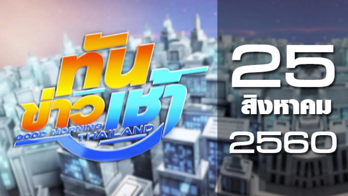 ทันข่าวเช้า Good Morning Thailand 25-08-60