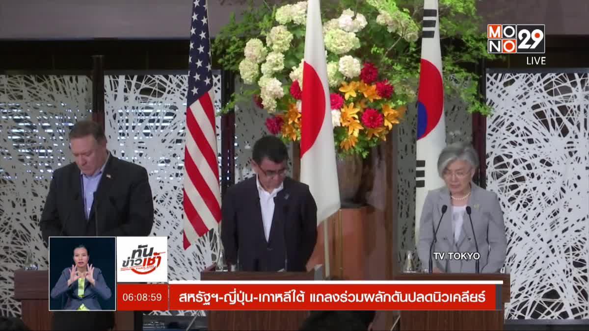 สหรัฐฯ-ญี่ปุ่น-เกาหลีใต้ แถลงร่วมผลักดันปลดนิวเคลียร์