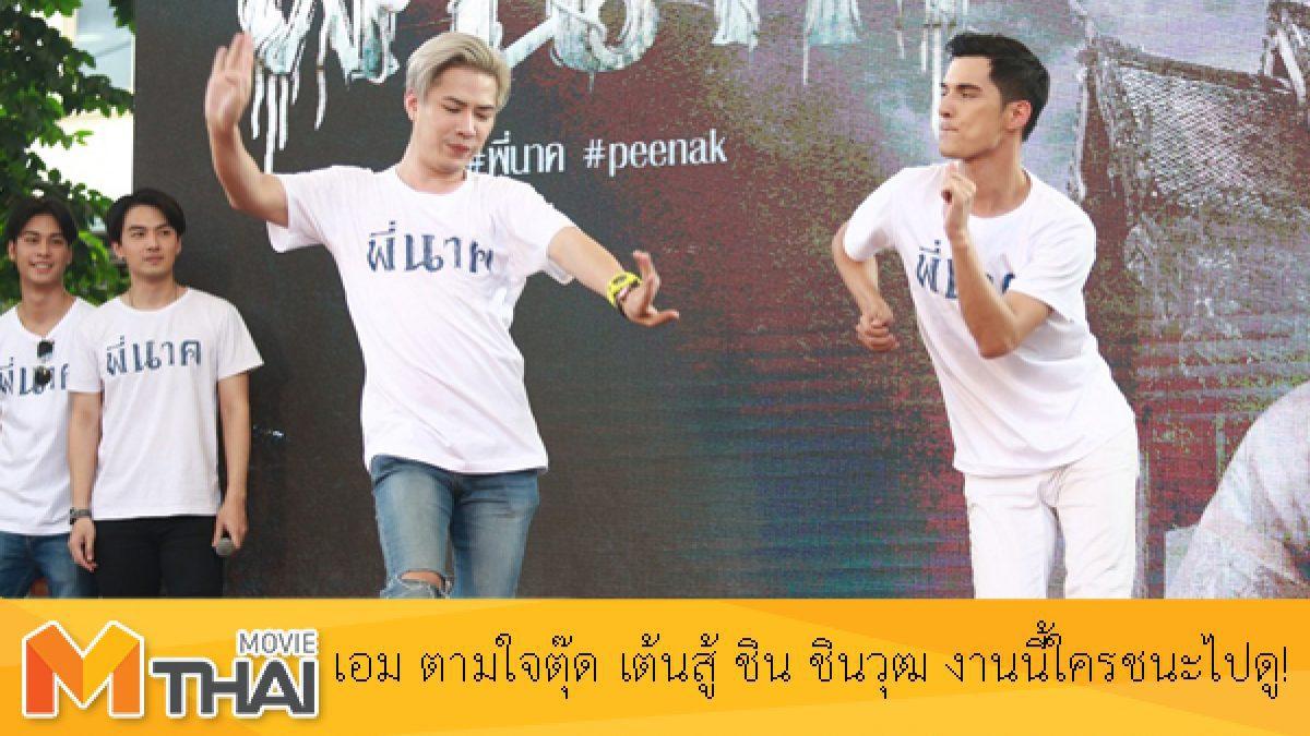 ยอมกันที่ไหน! เอม ตามใจตุ๊ด เต้นสู้ ชิน ชินวุฒ งานนี้ใครชนะไปดู!!