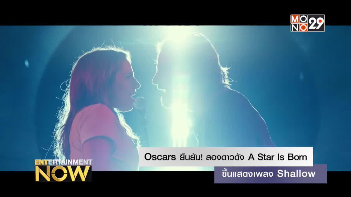 Oscars ยืนยัน! สองดาวดัง A Star Is Born ขึ้นแสดงเพลง Shallow
