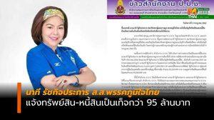 ป.ป.ช. ชี้มูลความผิด 'นาที' ส.ส.ภูมิใจไทย แจ้งทรัพย์สิน-หนี้สินเป็นเท็จ