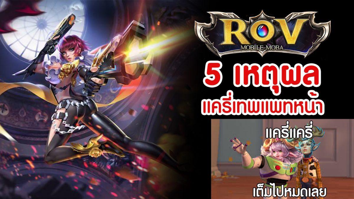 ROV : 5 เหตุผลที่ทำให้แครี่เทพแพทหน้า !!