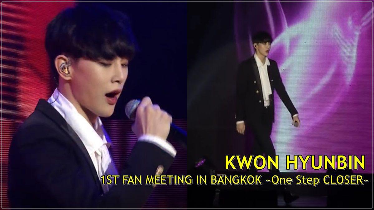 ทุ้มอยู่ในใจ! ควอน ฮยอนบิน โชว์แร๊พสุดเท่ เปิดงานแฟนมีตติ้ง One Step CLOSER