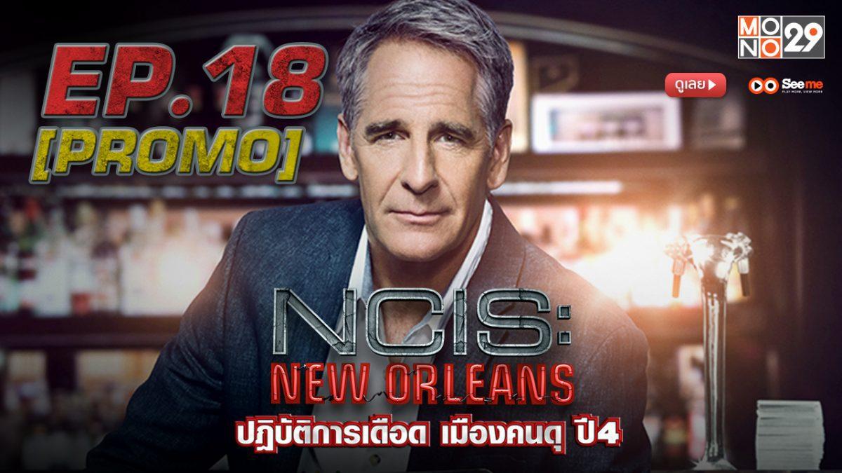 NCIS: New Orleans ปฏิบัติการเดือดเมืองคนดุ ปี 4 EP.18 [PROMO]