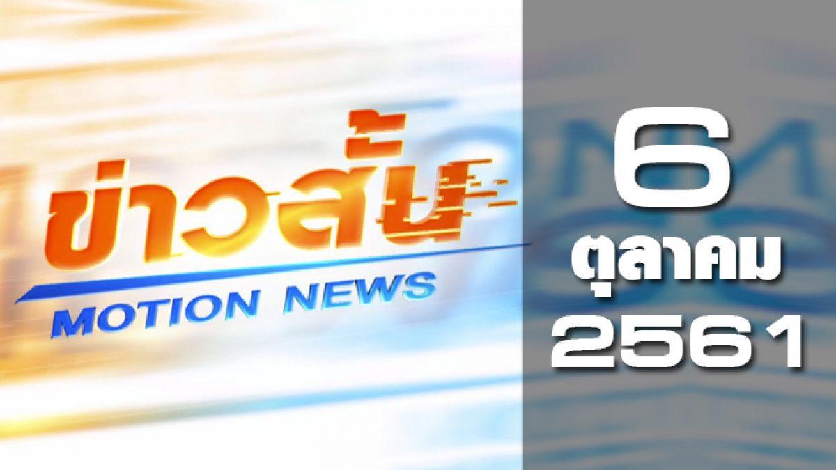 ข่าวสั้น Motion News Break 1 06-10-61