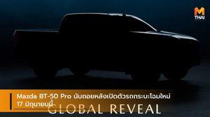 Mazda BT-50 Pro นับถอยหลังเปิดตัวรถกระบะโฉมใหม่ 17 มิถุนายนนี้