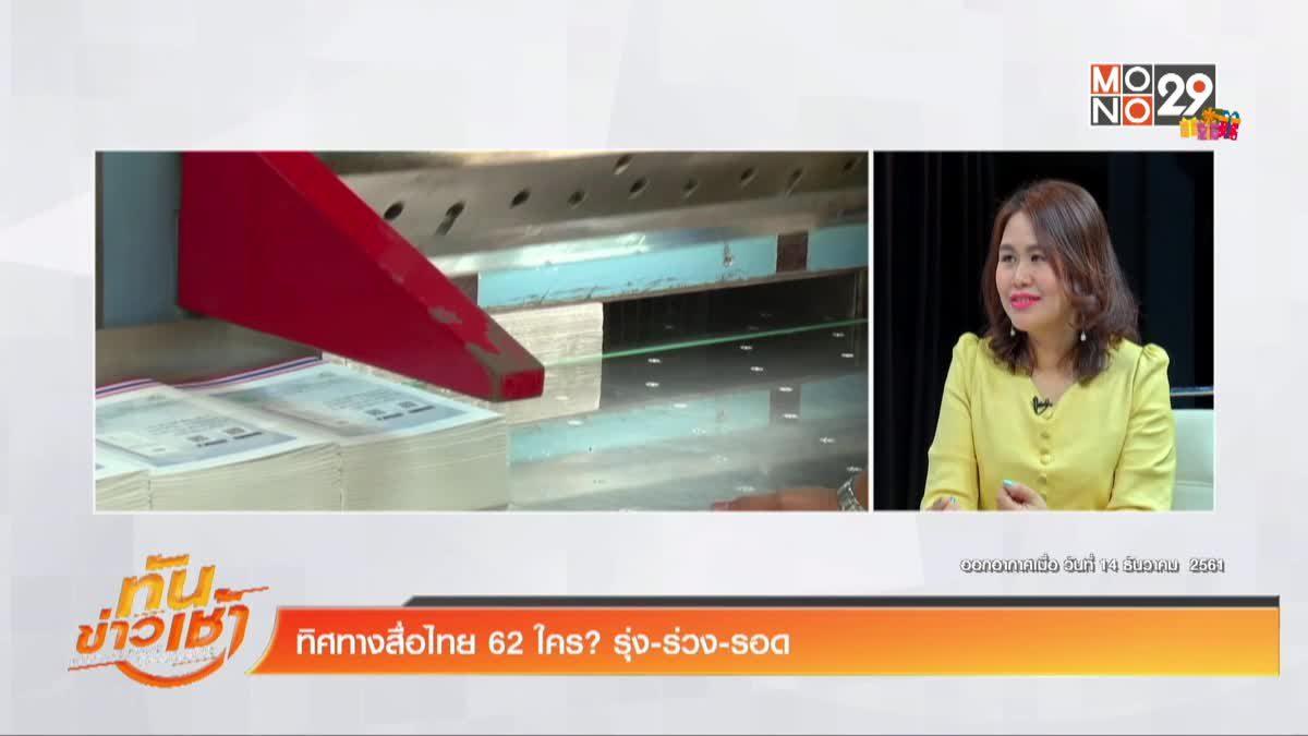 The Morning – ทิศทางสื่อไทย 62 ใคร? รุ่ง-ร่วง-รวด