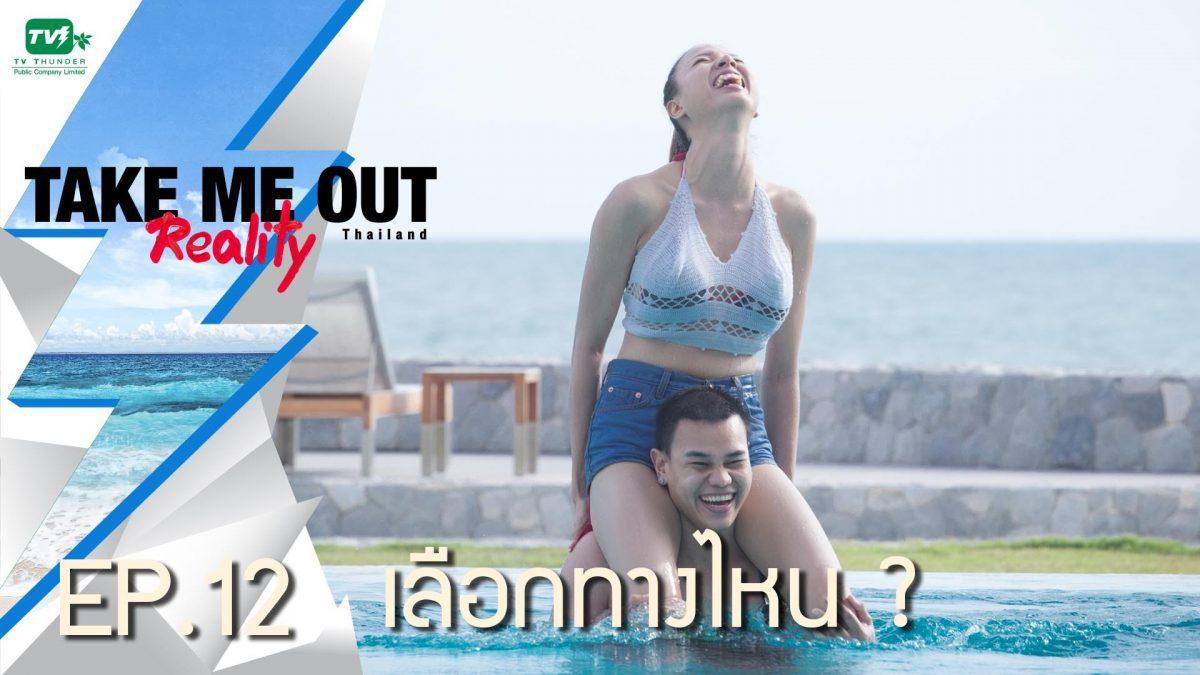 เลือกทางไหน  l Take Me Out Reality EP.12 (16 ก.ค.59) FULL