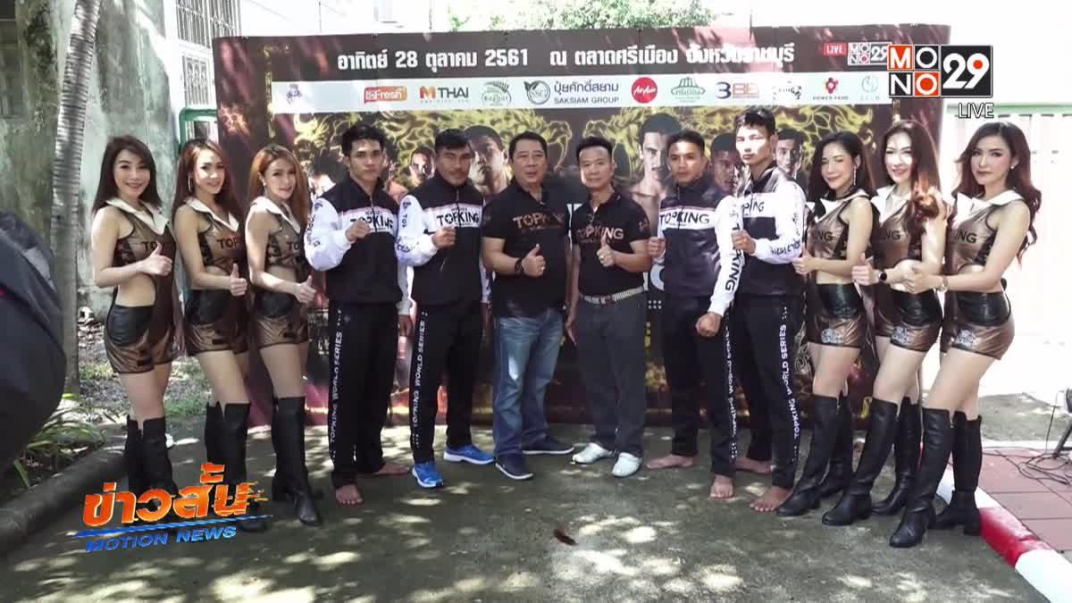 กำปั้นท็อปคิงส์ชั่งผ่านฉลุยพร้อมบู๊TK24 ราชบุรี