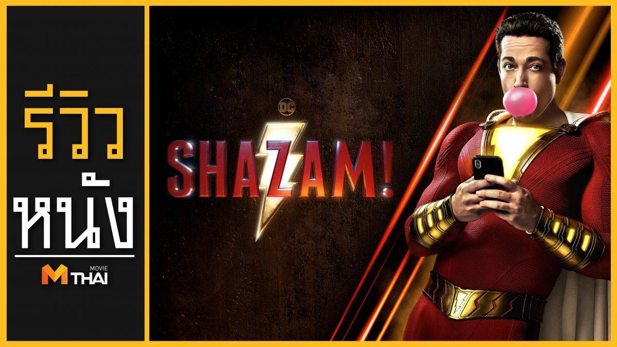 รีวิวหนัง Shazam!