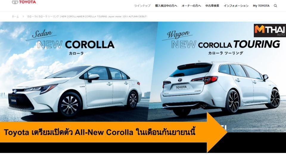 Toyota เตรียมเปิดตัว All-New Corolla ในเดือนกันยายนนี้