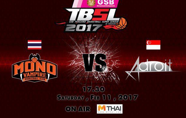 ไฮไลท์ การแข่งขันบาสเกตบอล GSB TBSL2017 Leg2 คู่ที่4 Mono Vampire VS Adroit (Singapore) 11/02/60