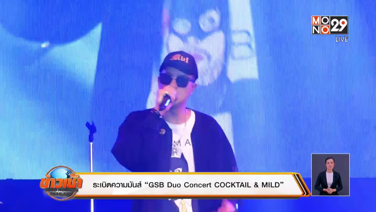 """ระเบิดความมันส์ """"GSB Duo Concert COCKTAIL & MILD"""""""
