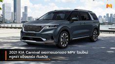 2021 KIA Carnival เผยภายนอกของ MPV โฉมใหม่ หรูหรา แข็งแกร่ง ทันสมัย