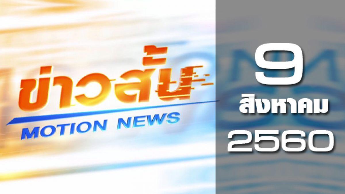 ข่าวสั้น Motion News Break 1 09-08-60