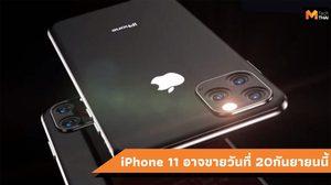 Apple อาจเริ่มวางจำหน่าย iPhone 11 วันที่ 20 กันยายนนี้