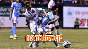 ผลบอล : อุบลฯ vs เชียงราย !! กว่างโซ้งดุบุกทุบเจ้าถิ่น 3-0
