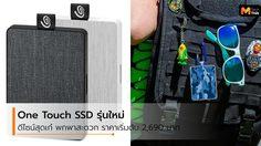 ซีเกท เปิดตัว SSD 2 รุ่นใหม่ พกพาสะดวก มาพร้อมดีไซน์สุดเก๋