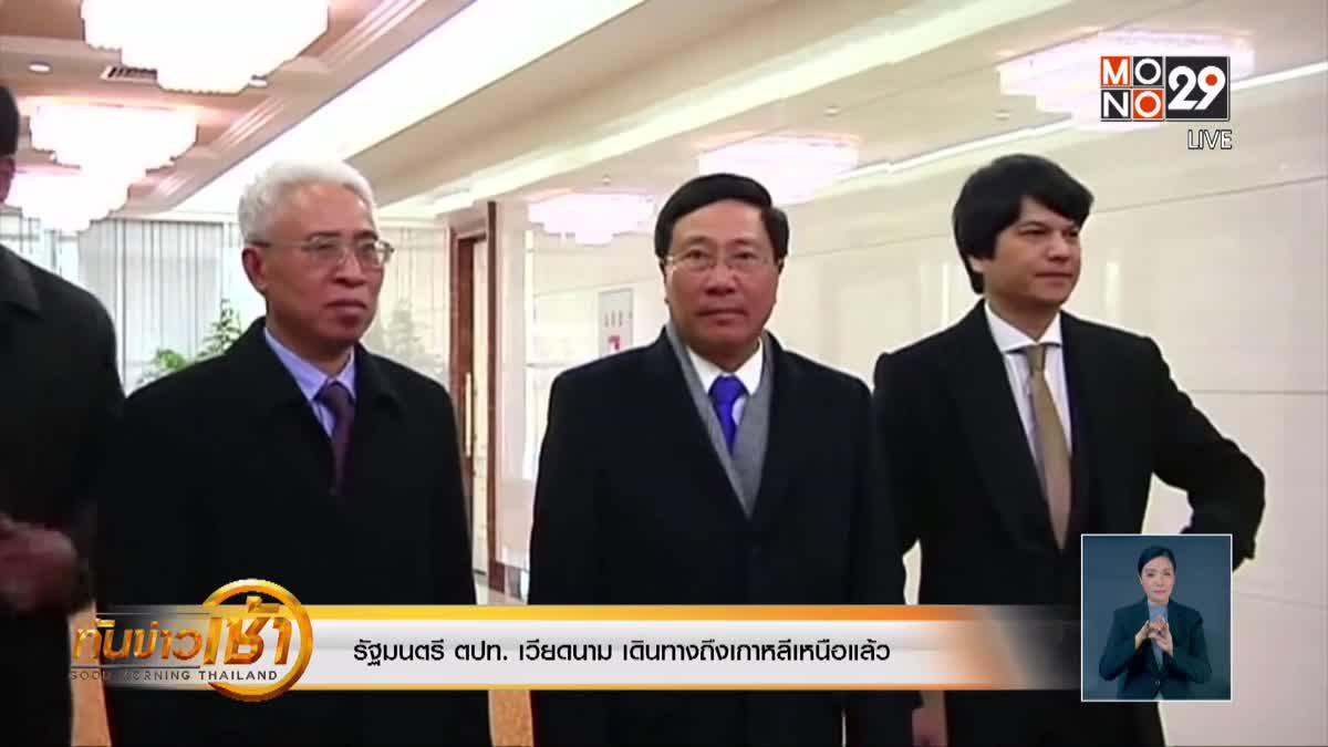 รัฐมนตรีตปท. เวียดนาม เดินทางถึงเกาหลีเหนือแล้ว