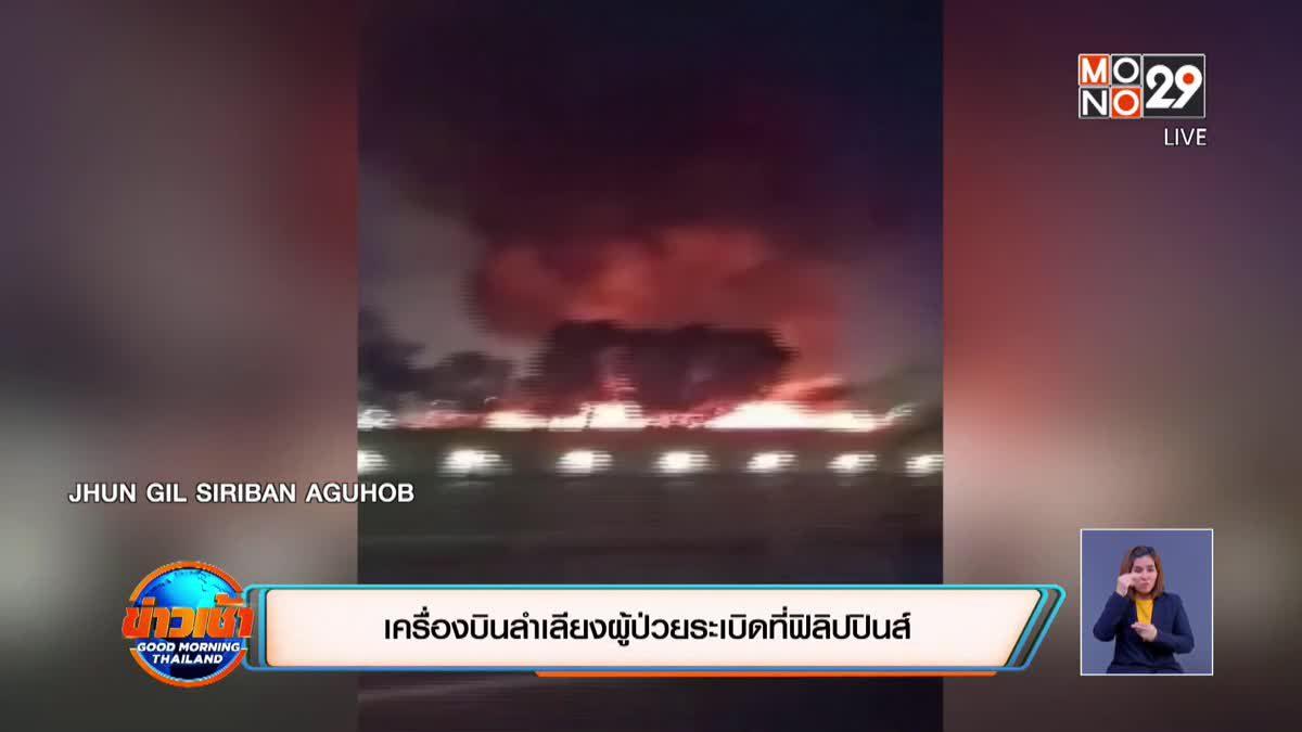 เครื่องบินลำเลียงผู้ป่วยระเบิดที่ฟิลิปปินส์ คร่า 8 ชีวิต