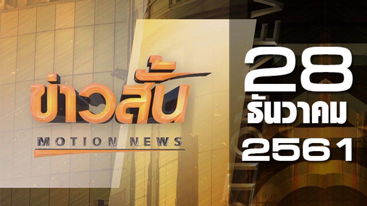 ข่าวสั้น Motion News Break 2 28-12-61