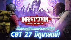 เปิดประตุสู่ Infestation New World CBT แล้ว 27 มิถุนายนนี้!