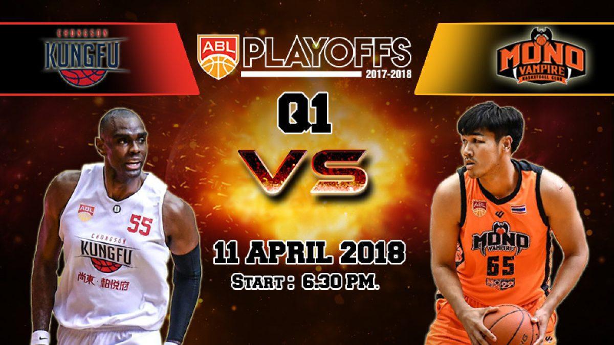 เชียร์กันให้มันส์!!! ควอเตอร์ที่ 1 การเเข่งขันบาสเกตบอล ABL2017-2018 (Semi Finals) :  Changson Kungfu (CHN) VS Mono Vampire (THA) 11 Apr 2018