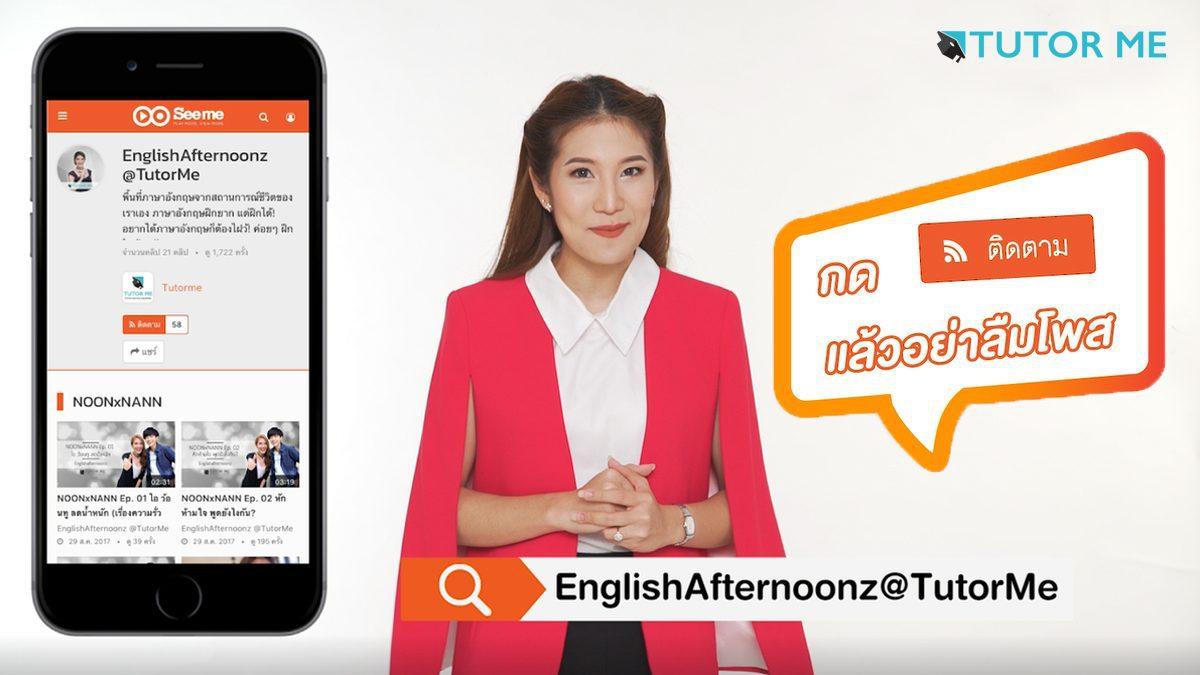 ติดตาม EnglishAfternoonz ใน Seeme.me ลุ้นรับ iPhone X ฟรี!!