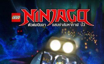 LEGO Ninjago ตัวต่อนินจา แสบซ่าส์มหากาฬ ปี 3